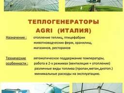 Теплогенераторы воздушные
