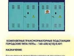 Трансформаторы типа КТПС, ГКТП, КТПО, ККТП, ПКТПН,2 ГКТП,2 ККТП - фото 3