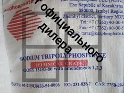 Триполифосфат натрия пищевой