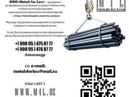 """Трубы и трубопрофиля в большом ассортименте от """"Metals for Less"""". Производство Узбекистан"""