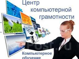 Компьютерные курсы для начинающих в Учебном центре ISTUDY