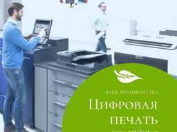 УФ, Цифровая, широкоформатная печать
