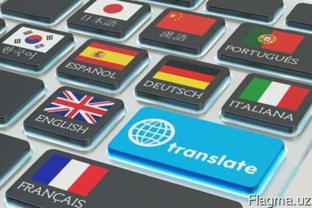 Услуги бюро переводов