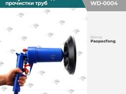 Вантуз-пистолет для прочистки труб