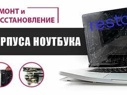 Восстановление корпуса ноутбука или замена на новый