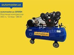 Воздушный компрессор (300л. ) automaster. uz 20105H для автосервиса