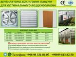 Вытяжной вентилятор для теплиц , птицеферм и молочные фермы - фото 1