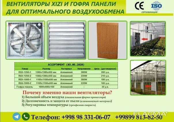 Вытяжной вентилятор для теплиц , птицеферм и молочные фермы