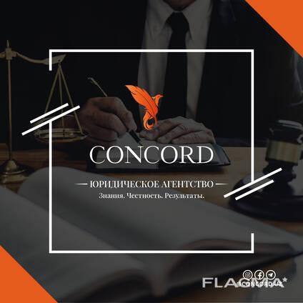 Юридические и адвокатские услуги / Concord Law Agency