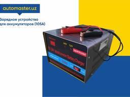 Зарядное устройство для аккумуляторов 105A