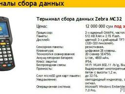 Zebra - Терминалы сбора данных